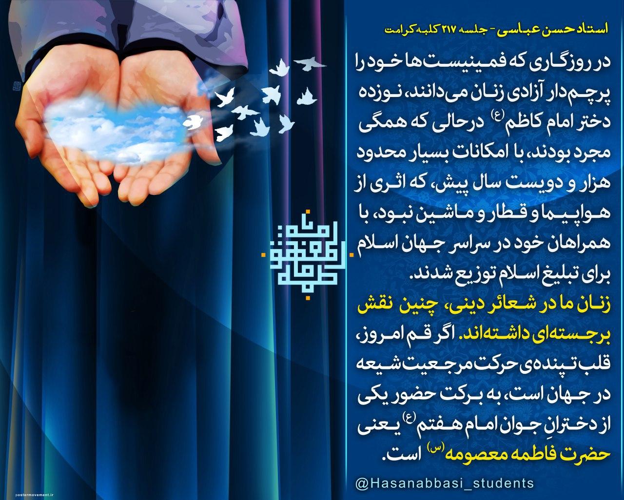 نقش برجسته و شگفتآور نوزده دختر امام هفتم(ع) از هزار و دویست سال قبل تاکنون
