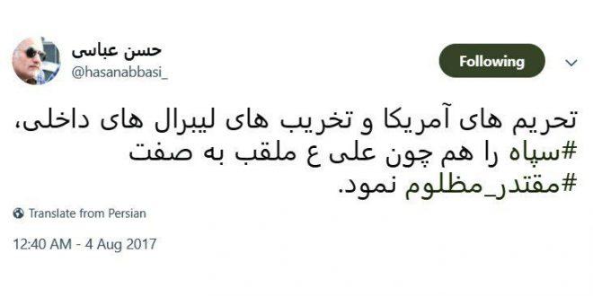 حساب رسمی استاد حسن عباسی در توئیتر