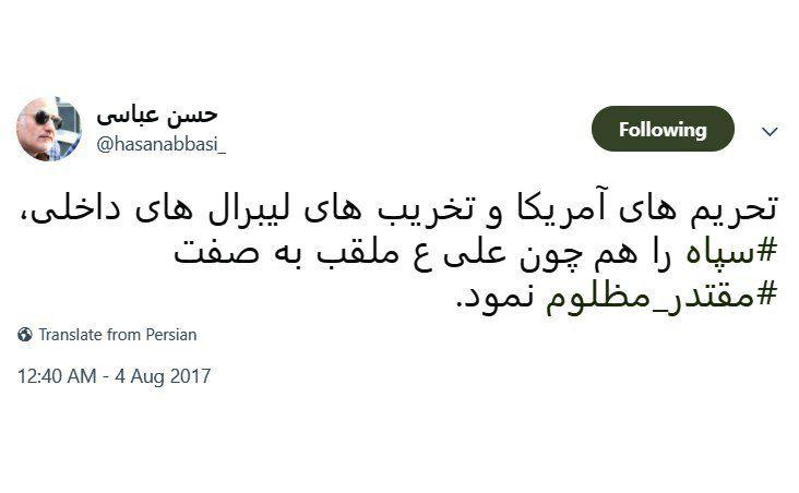 تحریم های آمریکا و تخریب های لیبرال های داخلی، #سپاه را هم چون علی(ع) ملقب به صفت #مقتدر_مظلوم نمود.