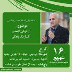 استاد حسن عباسی