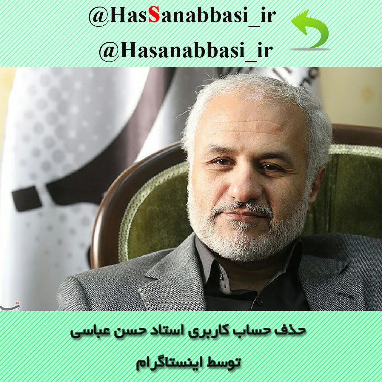حذف صفحه استاد حسن عباسی توسط اینستاگرام با ۲۳۲ هزار نفر دنبال کننده