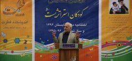 گزارش تصویری؛ سخنرانی استاد حسن عباسی در دومین همایش کودکان استراتژیست