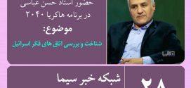 ۲۸ مهر ۹۶؛ حضور استاد حسن عباسی در قسمت دهم برنامه هاکریا ۲۰۴۰ (ساعت ۱۲:۰۵ و ۲۰:۰۵)