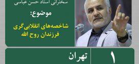 ۱ آبان ۹۶؛ سخنرانی استاد حسن عباسی در ملارد
