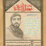 شهید حججی - انسان عاشورایی