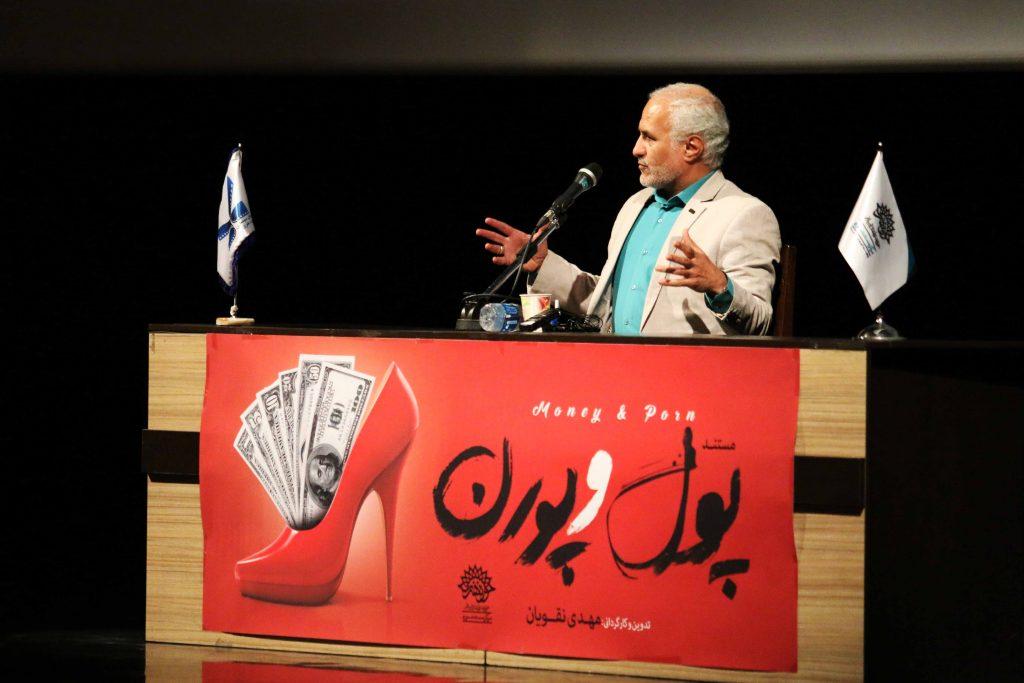 سخنرانی استاد حسن عباسی در مراسم رونمایی از مستند «پول و پورن»