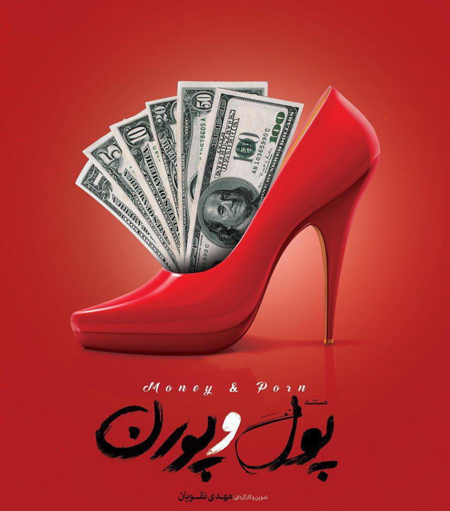 رونمایی از مستند «پول و پورن» در حوزه هنری