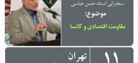 ۱۱ آبان ۹۶؛ سخنرانی استاد حسن عباسی در اسلامشهر