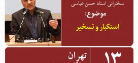 ۱۳ آبان ۹۶؛ سخنرانی استاد حسن عباسی در دانشگاه شهید بهشتی