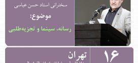 ۱۶ آبان ۹۶؛ سخنرانی استاد حسن عباسی در سازمان هنری و رسانهی اوج
