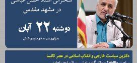 ۲۲ آبان ۹۶؛ سخنرانی استاد حسن عباسی در مشهدمقدس