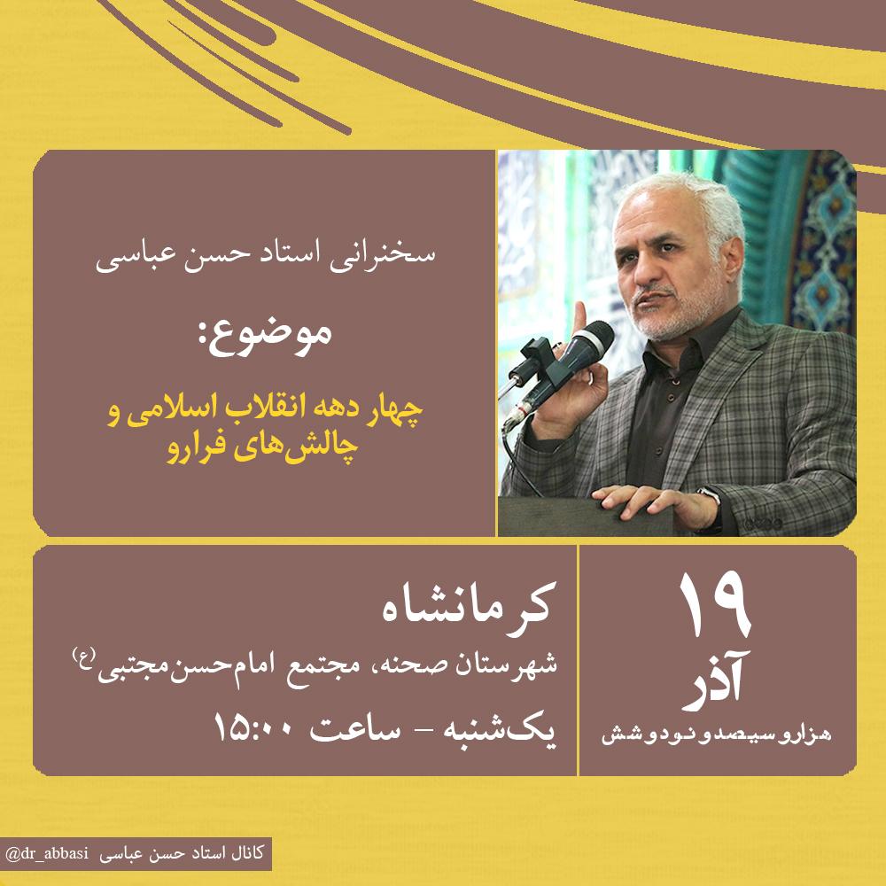 استاد حسن عباسی - کرمانشاه