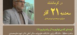 ۲۱ آذر ۹۶؛ سخنرانی استاد حسن عباسی در کرمانشاه