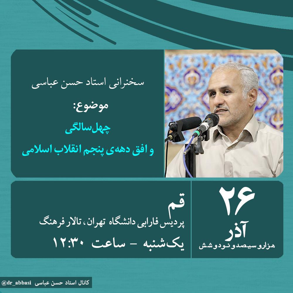 استاد حسن عباسی - قم