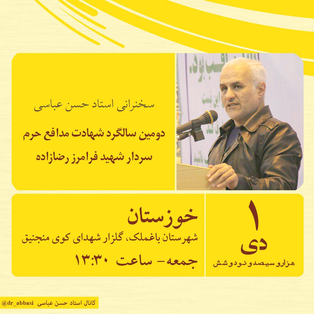 استاد حسن عباسی - خوزستان