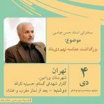 استاد حسن عباسی - ورامین