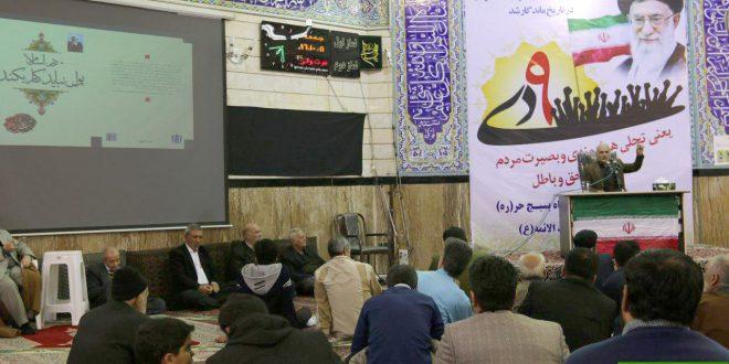 دانلود سخنرانی استاد حسن عباسی با موضوع انقلاب ۹ دی