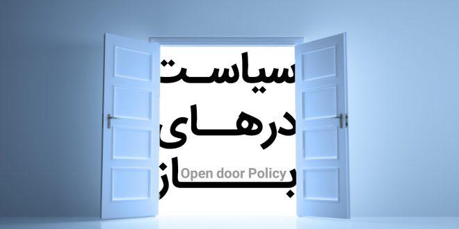 سیاست درهای باز انقلاب اسلامی