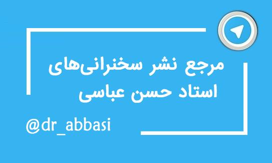 به کانال تلگرام اندیشهجویان استاد حسن عباسی بپیوندید