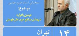 ۱۴ دی ۹۶؛ سخنرانی استاد حسن عباسی در تهران