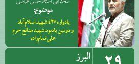 ۲۹ دی ۹۶؛ سخنرانی استاد حسن عباسی در البرز