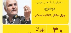 ۳۰ بهمن ۹۶؛ سخنرانی استاد حسن عباسی در رباط کریم
