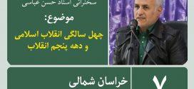 ۷ اسفند ۹۶؛ سخنرانی استاد حسن عباسی در دانشگاه بجنورد