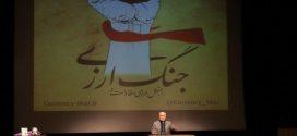 سخنرانی استاد حسن عباسی با موضوع جنگ ارزی ورویکرد آخرالزمانی یهودیت صهیونیستی