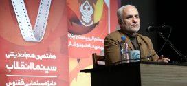 دانلود سخنرانی استاد حسن عباسی با موضوع سینمای عدالت اجتماعی