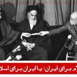 اسلام برای ایران یا ایران برای اسلام؟!