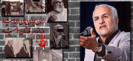 ۲۸ بهمن ۹۶؛ سخنرانی استاد حسن عباسی در کاشان
