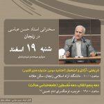 استاد حسن عباسی - زنجان