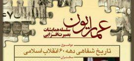 ۲۲ اسفند ۹۶؛ سخنرانی استاد حسن عباسی در گیلاوند