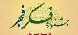 اندیشکده یقین در چهلمین فجر انقلاب اسلامی، یکمین جشن اندیشه را برگزار میکند