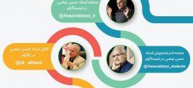تنها صفحات رسمی به نام استاد حسن عباسی در شبکههای اجتماعی