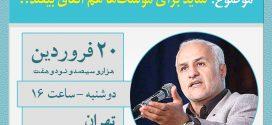 ۲۰ فروردین ۹۷ ؛ سخنرانی استاد حسن عباسی در دانشگاه امیر کبیر