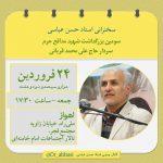 استاد حسن عباسی - اهواز