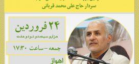 ۲۴ فروردین ۹۷ ؛ سخنرانی استاد حسن عباسی در اهواز