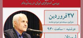 ۲۷ فروردین ۹۷ ؛ سخنرانی استاد حسن عباسی در خرم آباد