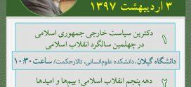 ۳ اردیبهشت ۹۷ ؛ سخنرانی استاد حسن عباسی در استان گیلان(روز اول)