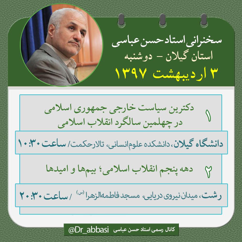 استاد حسن عباسی - گیلان