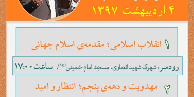 ۴ اردیبهشت ۹۷ ؛ سخنرانی استاد حسن عباسی در استان گیلان (روز دوم)