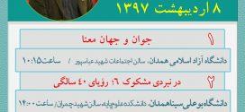 ۸ اردیبهشت ۹۷ ؛ سخنرانی استاد حسن عباسی در استان همدان
