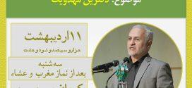 ۱۱ اردیبهشت ۹۷؛ سخنرانی استاد حسن عباسی در سیرجان
