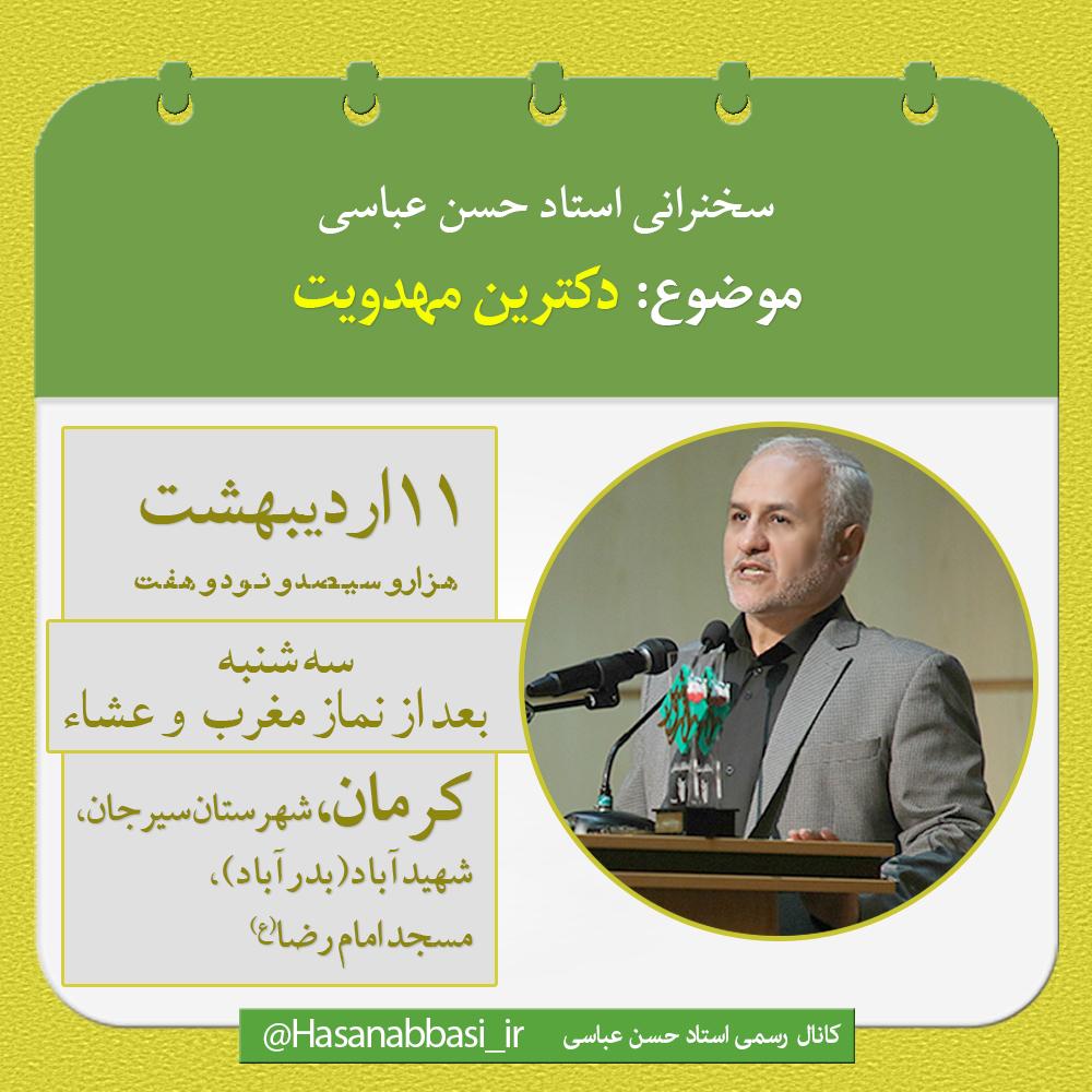 استاد حسن عباسی - سیرجان