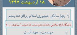 ۱۸ اردیبهشت ۹۷؛ سخنرانی استاد حسن عباسی در  اراک