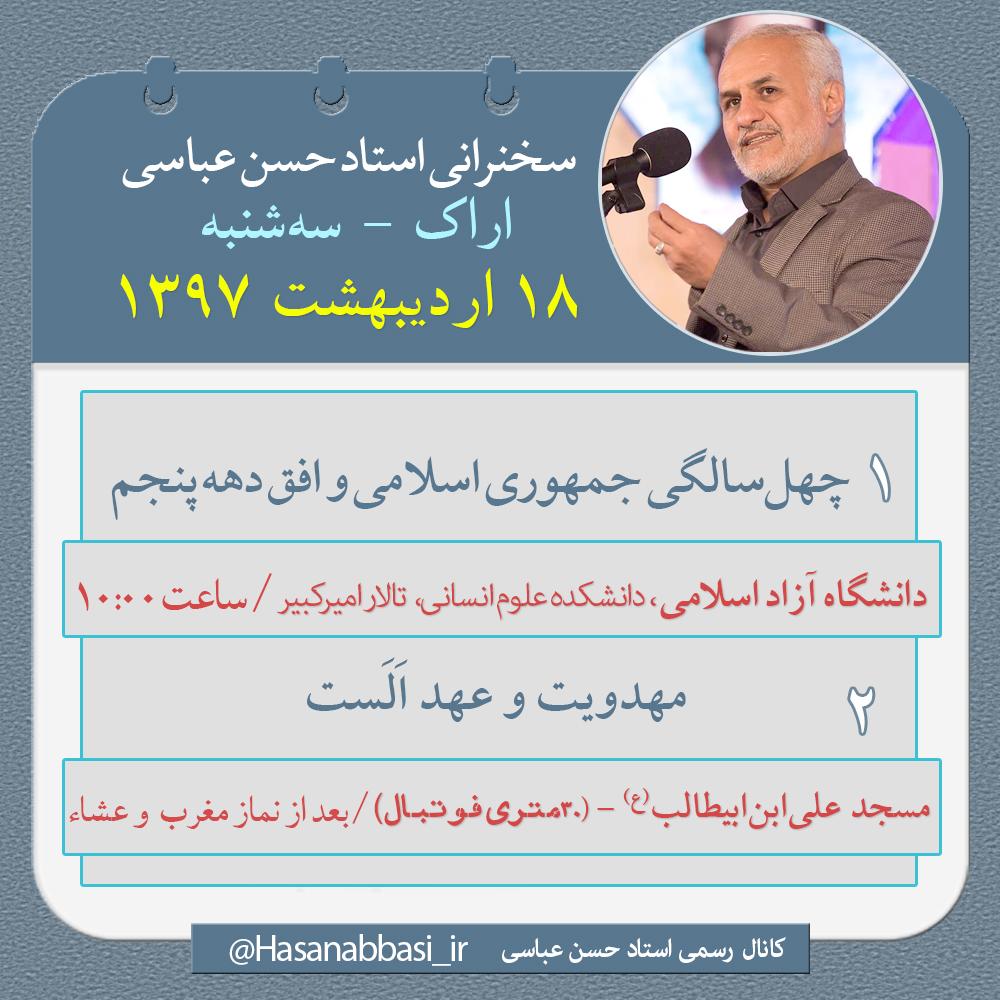 استاد حسن عباسی - اراک