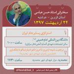 استاد حسن عباسی - قزوین