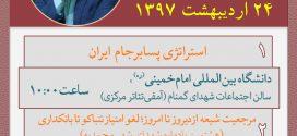 ۲۴ اردیبهشت ۹۷؛ سخنرانی استاد حسن عباسی در قزوین