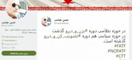 رشته توئیت استاد حسن عباسی در خصوص جلسه امروز مجلس برای بررسی پیوستن ایران به FATF